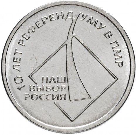 1 рубль 2016 Приднестровье «10 лет Референдуму в ПМР»