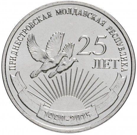 1 рубль 2015 Приднестровье «25 лет ПМР»