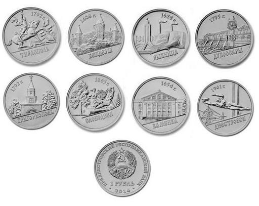 Набор 1 рубль Города Приднестровья (8 монет) - 2014 года