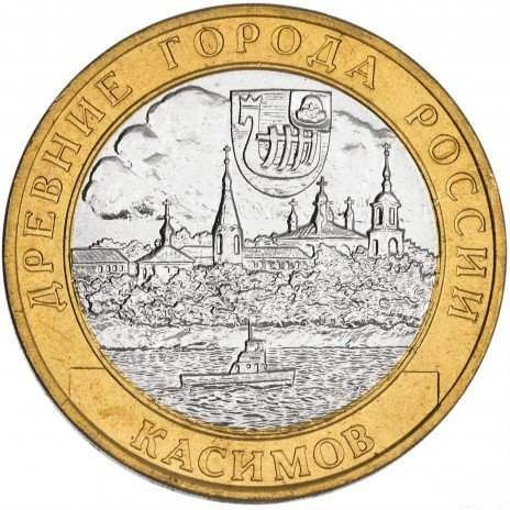 10 рублей 2003 «Касимов»