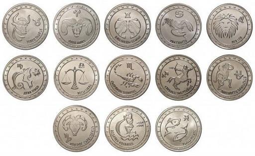 Набор 13 монет 1 рубль 2016 Приднестровье «Знаки зодиака»