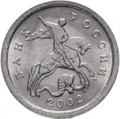 1 копейка 2002 года
