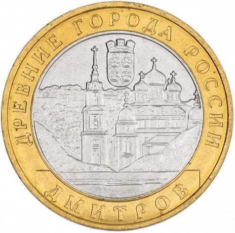 10 рублей 2004 «Дмитров»