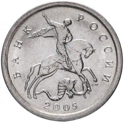 1 копейка 2005 года