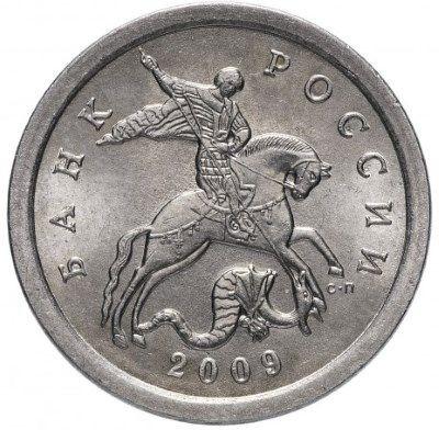 Монета 1 копейка - 2009 года