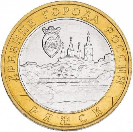 10 рублей 2004 «Ряжск»