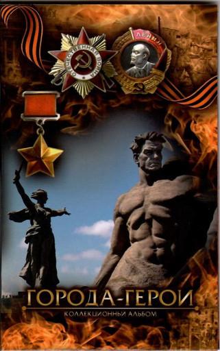2 рубля 2000-2017 9 монет набор Города-герои В КАПСУЛЬНОМ АЛЬБОМЕ