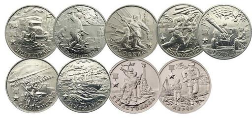 2 рубля 2000-2017 9 монет набор Города-герои