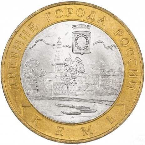 10 рублей 2004 «Кемь»