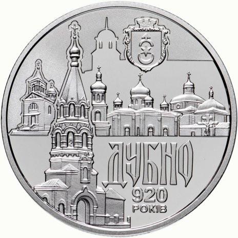 5 гривен 2020 Древний город Дубно