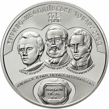 5 гривен 2020 175 лет создания Кирилло-Мефодиевского братства