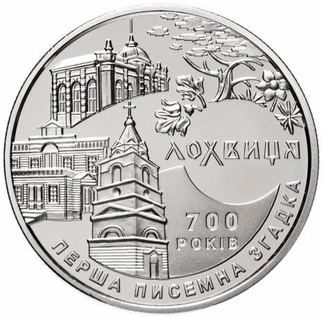 5 гривен 2020 700 лет городу Лохвицы