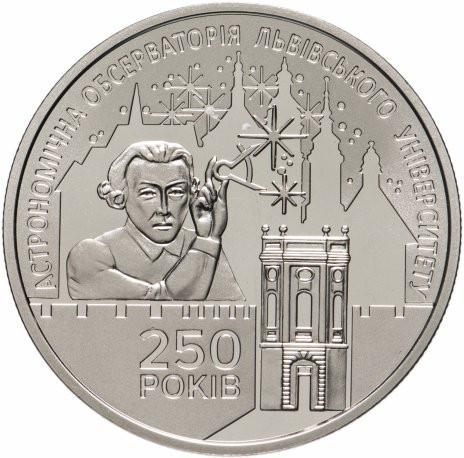 5 гривен 2021 «250 лет астрономической обсерватории Львовского университета»
