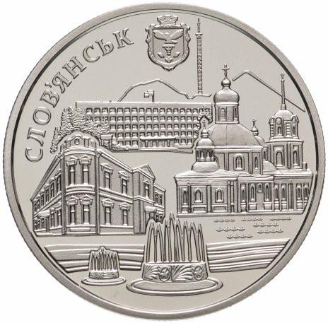 5 гривен 2020 «Славянск»