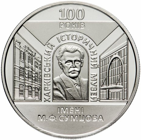 5 гривен 2020 100 лет музею Сумцова