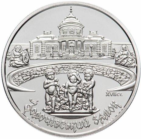 5 гривен 2020 Золочевский замок