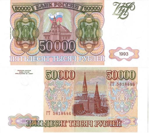 Банкнота 50000 рублей 1993 (модификация 1994)