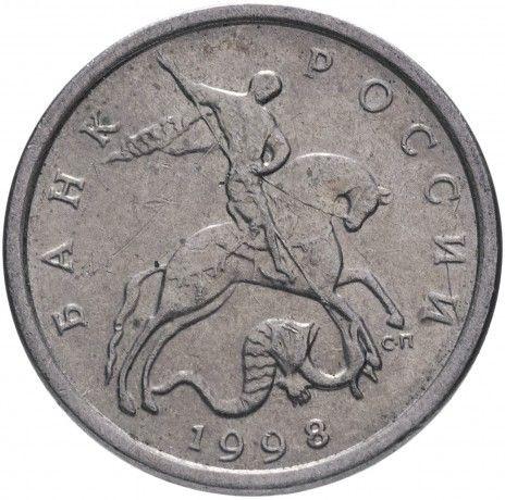 Монета 5 копеек - 1998 года