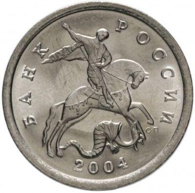 Монета 5 копеек - 2004 года
