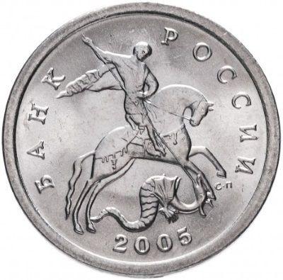 Монета 5 копеек - 2005 года