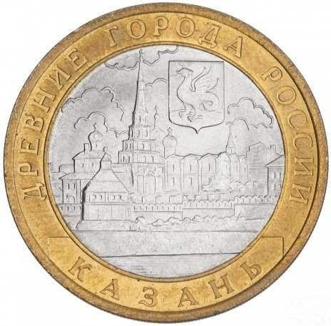 10 рублей 2005 «Казань»