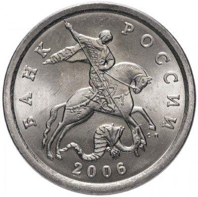 1 копейка 2006 года
