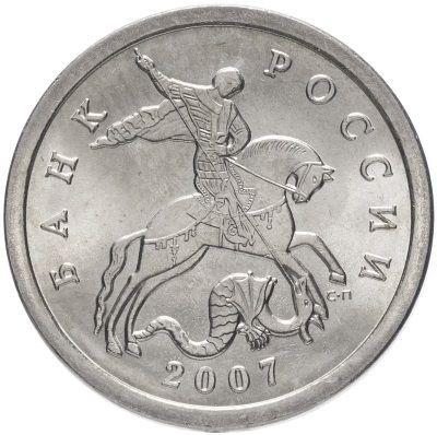 Монета 5 копеек - 2007 года