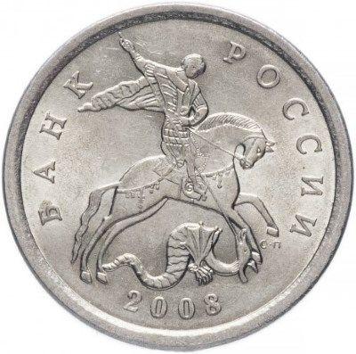 Монета 5 копеек - 2008 года