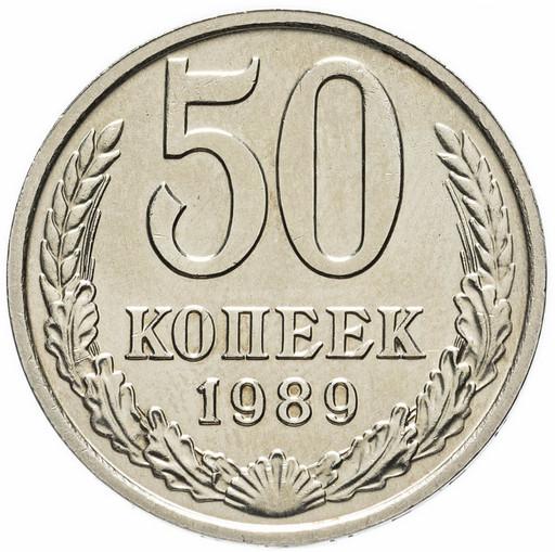 50 копеек 1989 года