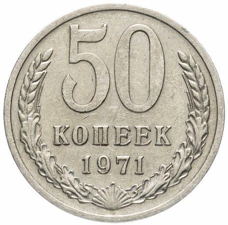 50 копеек 1971 года