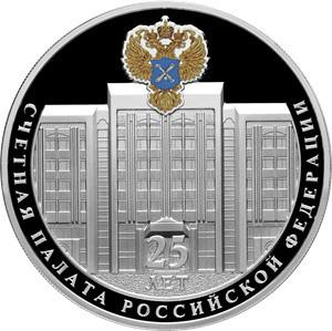 3 рубля 2020 серебро 25-летие образования Счетной палаты РФ