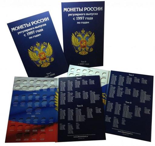 Комплект 2 альбома для монет регулярного чекана РФ с 1997 по 2020 годы