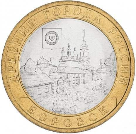 10 рублей 2005 «Боровск»