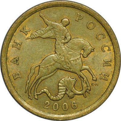 Монета 50 копеек - 2006 года