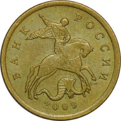 Монета 50 копеек - 2009 года