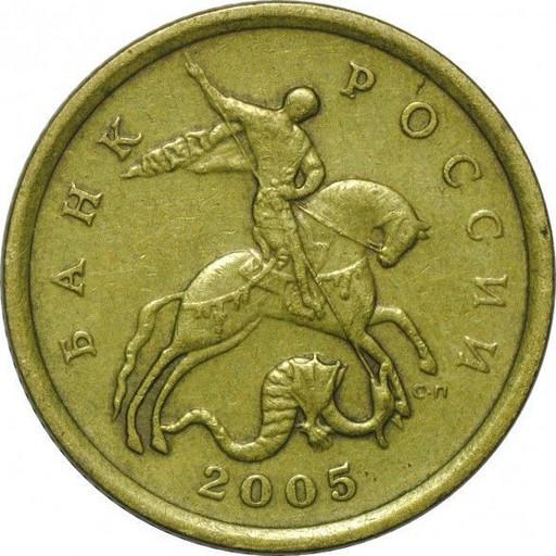 Монета 50 копеек - 2005 года