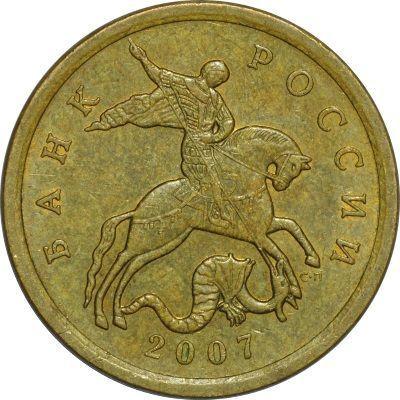 Монета 50 копеек - 2007 года