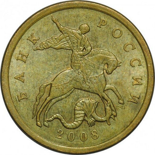 Монета 50 копеек - 2008 года