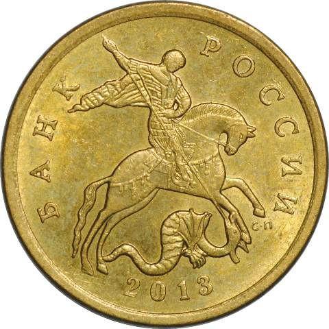 Монета 50 копеек - 2013 года