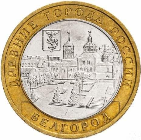 10 рублей 2006 «Белгород»