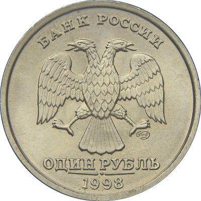 Монета 1 рубль - 1998 года