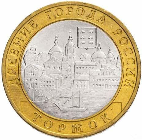 10 рублей 2006 «Торжок»
