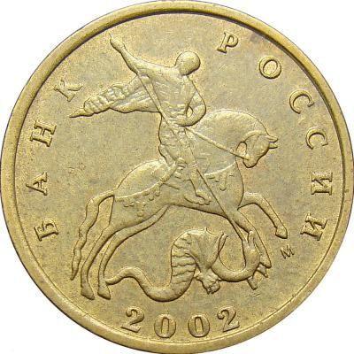 Монета 10 копеек - 2002 года