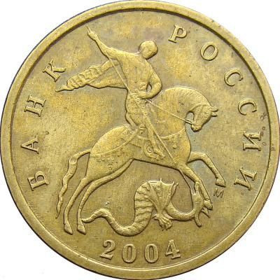Монета 10 копеек - 2004 года