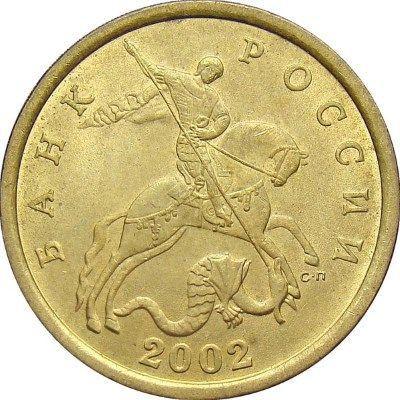 Монета 50 копеек - 2002 года