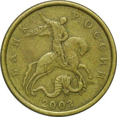 Монета 50 копеек - 2003 года