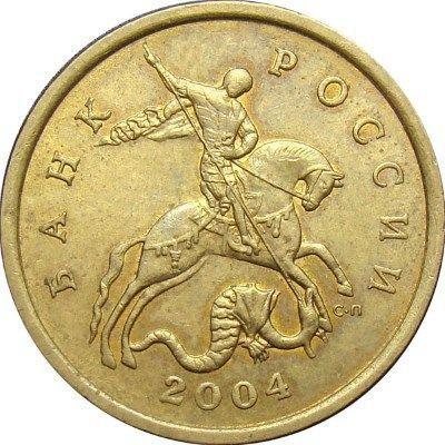 Монета 50 копеек - 2004 года