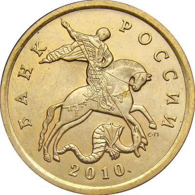 Монета 50 копеек - 2010 года