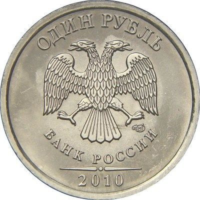 Монета 1 рубль - 2010 года