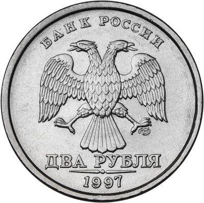 Монета 2 рубля - 1997 года
